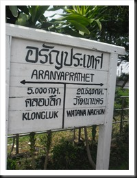 Welcome to Aranyaprathet!