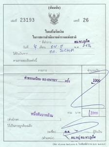 Angkor Trip 004
