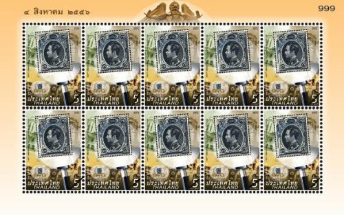 130th Anniversary of Thai Postal Services Commemorative Stamp 2013 - Souvenir Sheet