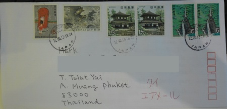 An envelope from Japan!