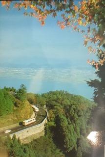 Postcrossing #JP-434197: Mt. Hiei Drive Way, Kyoto