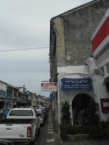 The western 'entrance' to Thalang Road, Phuket, just west of the intersection with Thepkassatri Road.