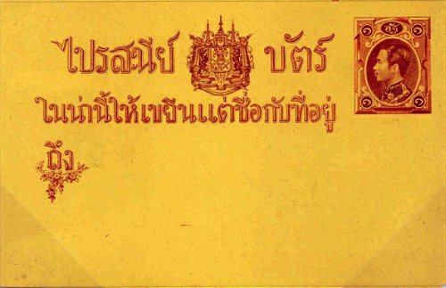 first Siamese postal card, 1883