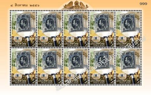 130th Anniversary of Thai Postal Services mini-sheet of ten, 2013
