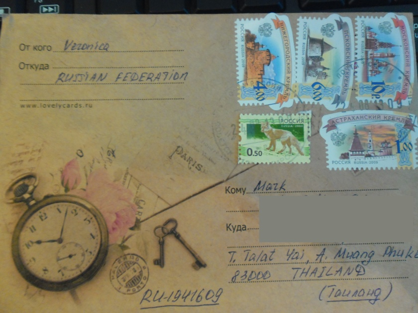 Postcrossing received card #RU-1941609 from Russia.