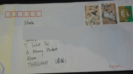 Postcrossing Received Card #4: CN-1043662 from China