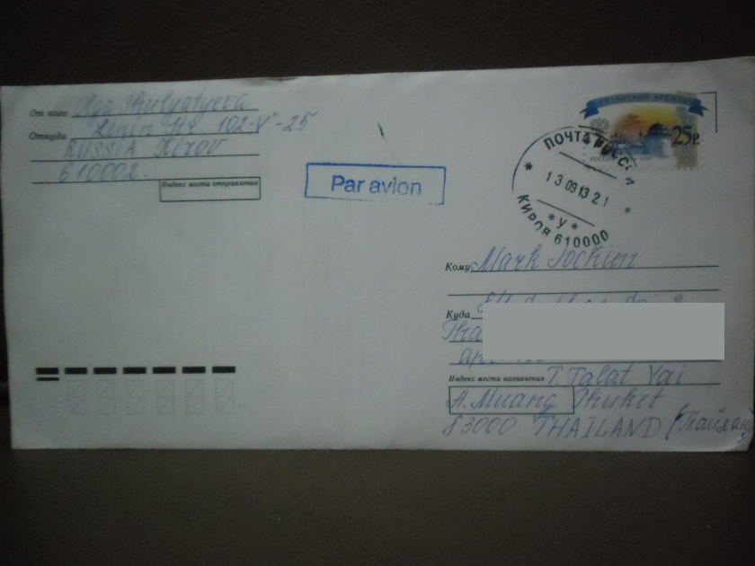 Envelope containing Postcrossing cards from Russia