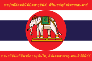 800px-War_flag_of_Thailand_(World_War_I-Obverse).svg