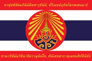 800px-War_flag_of_Thailand_(World_War_I-Reverse).svg