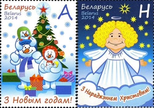 Christmas 2014 Belarus set