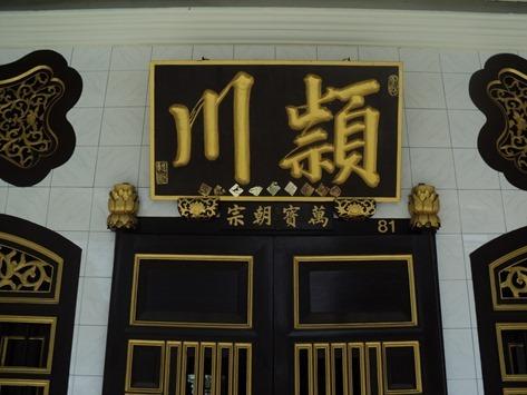 No 81 Deebuk Road (1)